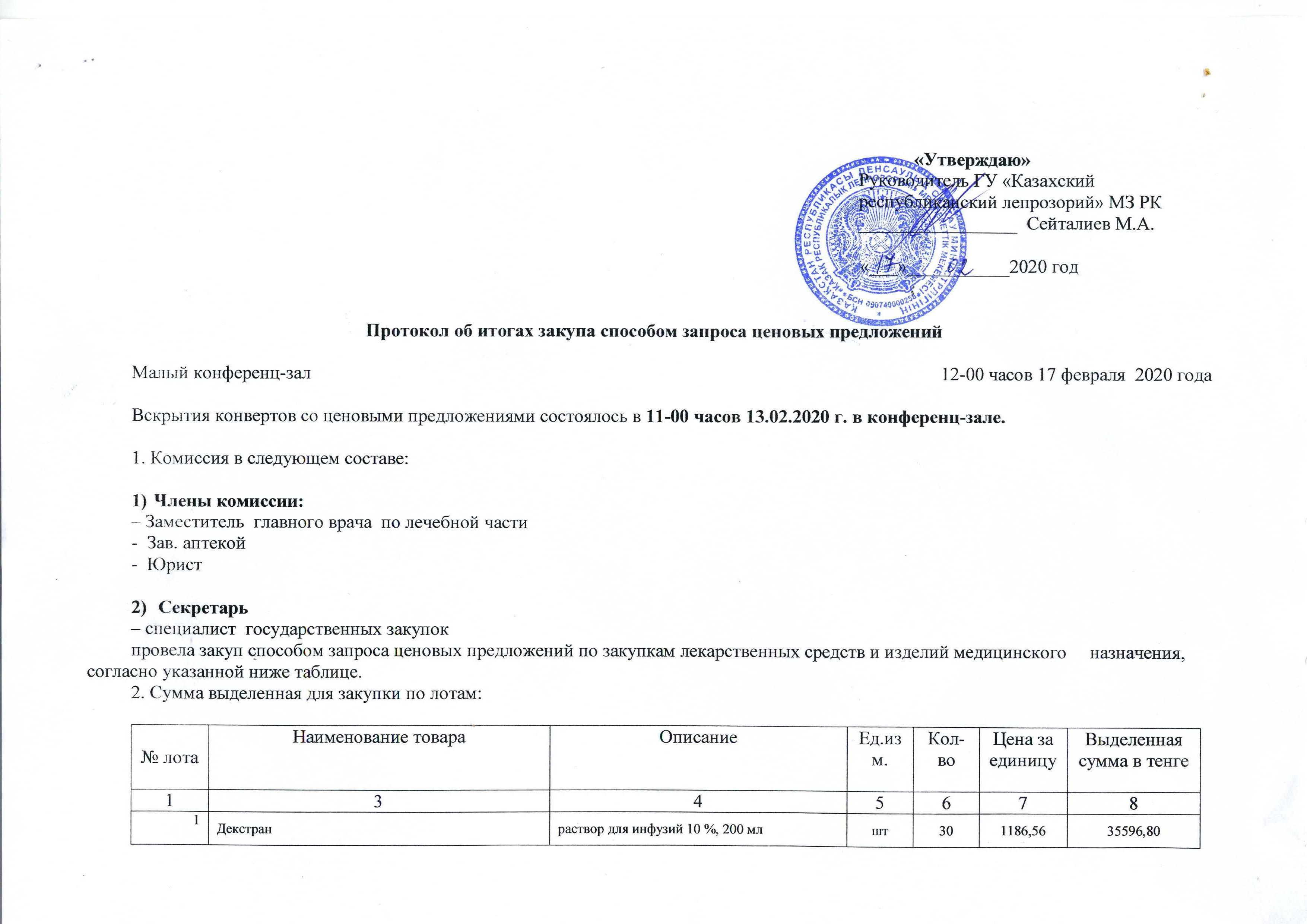 Протокол от 17.02.2020 г об итогах закупа способом ЦП  в соотв с ПП №1729