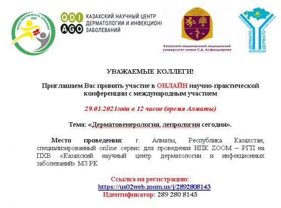 ОНЛАЙН научно-практической конференции с международным участием